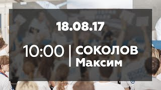 Встреча участников 7 смены форума «Территория смыслов» с Максимом Соколовым