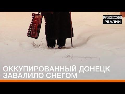 Оккупированный Донецк завалило снегом | «Донбасc.Реалии»