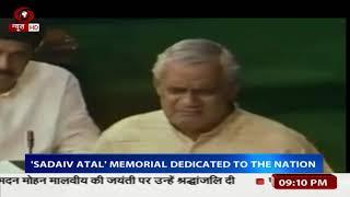 & 39 Sadaiv Atal& 39 memorial dedicated to the nation