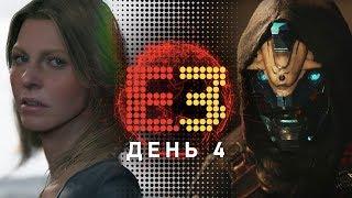 Эксклюзивно о Destiny 2 Forsaken, комментарии Кодзимы, Starfield и The Elder Scrolls VI, Nioh 2...