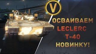 ARMORED WARFARE: ★LECLERC T-40 - ОСВАИВАЕМ НОВИНКУ!★