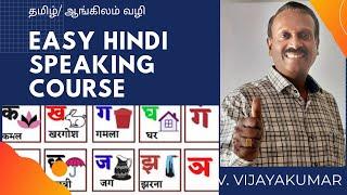Easy Hindi- Learn through Tamil-எளிதாக இந்தி கற்றல்- பயிற்சி- 3 /Hindi Alphabets- Writing Practice