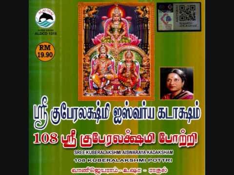 108 Sri Kuberalakshmi Potri by Vani Jairam