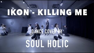 iKON - '죽겠다(KILLING ME)' Dance Cover By 『SOUL HOLIC』 From Taiwan /SOUL BEATS Dance Studio