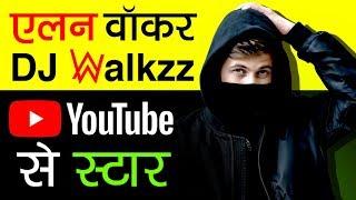 Download DJ Alan Walker 🎵 [ एलन वॉकर ] Success Story in Hindi | Faded | Alon | Biography | DJ Walkzz