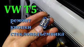 Ремонт кнопки склопідіймача пасажира Volkswagen T5