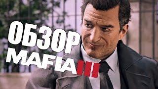 Mafia 3 - ВСЁ ОЧЕНЬ ПЛОХО?