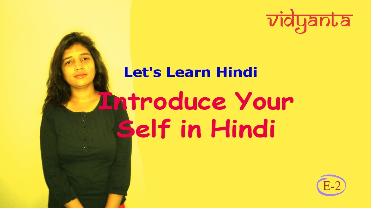 myself in hindi We provide excellent essay writing service 24/7 professionally researched what is essay writing service & quality get essay on myself in hindi custom written.
