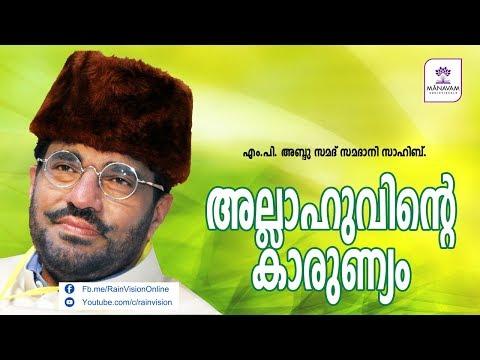 അല്ലാഹുവിന്റെ കാരുണ്യം - speech by MP Abdusamad Samadani