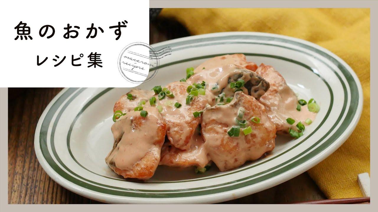 【魚のおかずレシピ集】焼き魚や煮魚だけじゃない!子供もおいしく食べられる魚レシピ10選♪