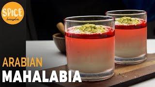 ঈদে বানিয়ে নিন ভীষণ সুন্দর আর আকর্ষণীয় এই ডেসার্ট | Mahalabia Recipe | Malabi Pudding | Milk Pudding