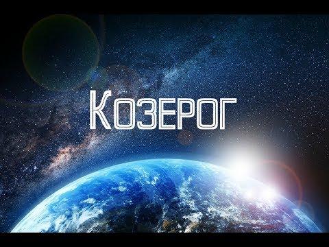 Гороскоп на неделю с 6 по 12 августа 2018 года Козерог