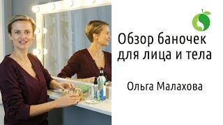 Обзор баночек для лица и тела | Вакуумный массаж баночками | Практика естественного омоложения