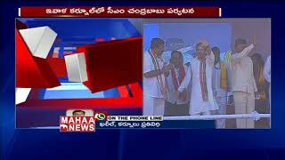 CM Chandrababu And Rahul Gandhi To Address On One Stage In Kur…