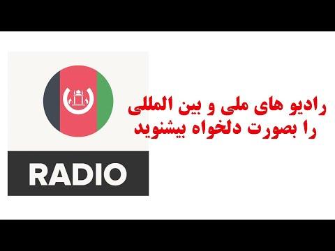 چگونه رادیوهارا در هرجا و زمان شنونده باشیم ؟ afghan radio plus