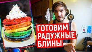 Готовим радужные блины / Rainbow pancakes