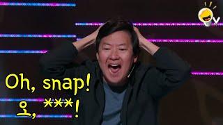 미국 복면가왕 한국계 심사의원 켄 정의 거침없는 영어 코멘트 모음