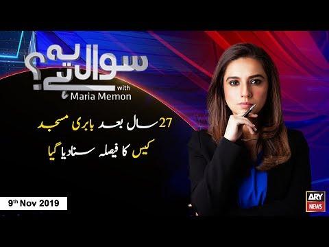 Sawal Yeh Hai | Maria Memon | ARYNews | 9 November 2019