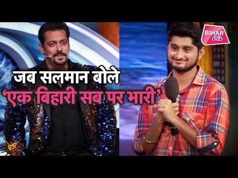 Big Boss में Bihar के Deepak Thakur का जलवा, Salman Khan  को भी पसंद आएं दीपक ! Bihar Tak