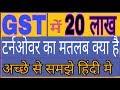 GST में 20 लाख टर्नओवर का क्या मतलब है| क्या GST no.लेना जरूरी है अगर business 20 लाख से कम है hindi