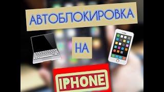 АВТОБЛОКИРОВКА НА IPHONE