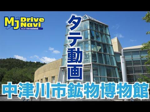 【タテ動画】中津川市鉱物博物館 ~Nakatsugawa Mineral Museum~【MJぎふ】
