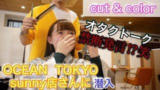 OCEAN TOKYO sunny店さんのチャンネルはこちら→ https://www.youtube.co...