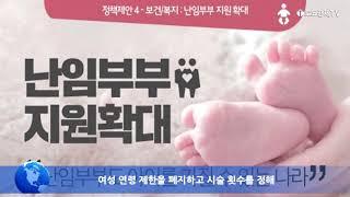 [토요경제] 시험관 아기 태아보험 인수조건 까다로워..…