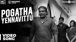Vikram Vedha Songs | Pogatha Yennavittu Video Song | R. Madhavan, Vijay Sethupathi | Sam C S