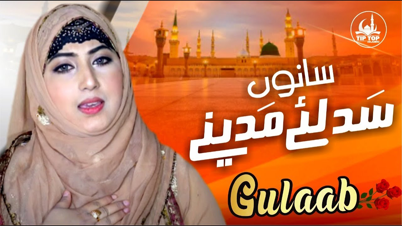 Download Gulaab - Sanu Sad Le Madine Tu | 2021 New Heart Touching Beautiful Naat Sharif | Tip Top Islamic
