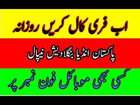 How to free unlimited credits international calling app worldwide Hindi/Urdu letest