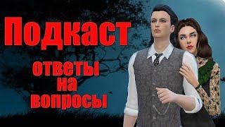 """Подкаст """"Невеста вампира"""": Ответы на вопросы"""
