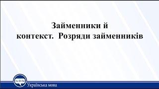 Урок 13. Українська мова 11 клас