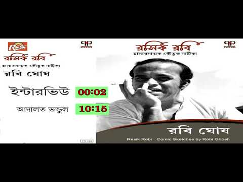 Bengali Comedy by Rabi Gosh & Party | Comedy Sketches | Audio Jukebox