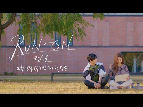 [티저]  임시완(Siwan)X신세경(Sae Kyeong Shin) 서로를 향하는 완주 로맨스💞 〈런 온 RUN ON〉 12/16 [수] 밤 9시 첫 방송!