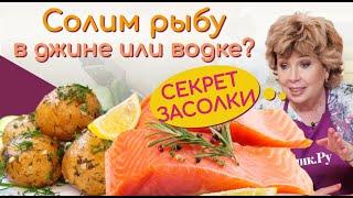 Как засолить красную рыбу в домашних условиях СЕКРЕТ ЗАСОЛКИ РЫБЫ ГОСТИ В ВОСТОРГЕ