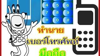 ทำนายเบอร์โทรศัพท์มือถือของคุณด้วยตัวคุณเอง..อย่างง่ายๆ