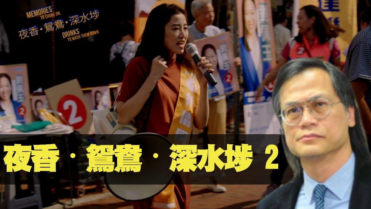 夜香・鴛鴦・深水埗;李小龍八十冥壽  梁錦祥節目 影碟情報室 201128 p2 of 4     MyRadio