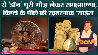 Cryptocurrency में Blockchain, Proof of Work, Mining, Hash और Carbon Footprint क्या मतलब? |ENP Ep.4