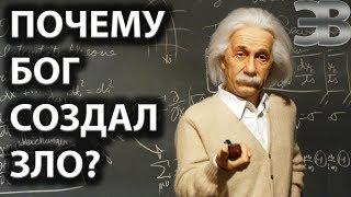 Почему Бог создал зло? Поразительный ответ