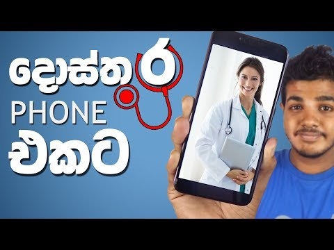 Consult Your Doctor using Mobile Phone | oDoc - Sinhala