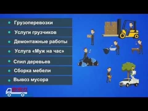 Переезд в Волгограде