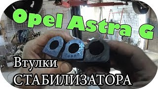 Опель Астра G Как заменить втулку стабилизатора  / AEYTV