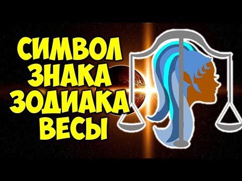 Символ Знака Зодиака ВЕСЫ 👍♎