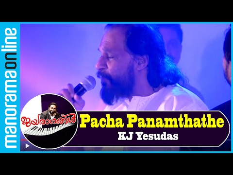 Pacha Panamthathe, Nottam   KJ Yesudas   Jayaragangal   Manorama Online
