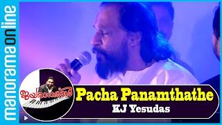 Yesudas | Pacha Panamthathe | Jayaragangal