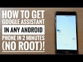 HOW TO GET GOOGLE ASSISTANT IN ANY ANDROID PHONE IN 2 MINUTES (NO ROOT)!