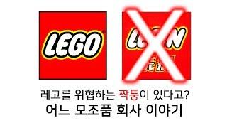레고를 위협하는 중국산 짝퉁? 레핀(LEPIN) 이야기