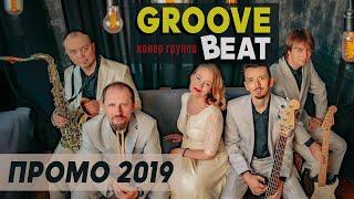 Кавер группа  на свадьбу,  праздник,  корпоратив Москва - Groove Beat (2019)