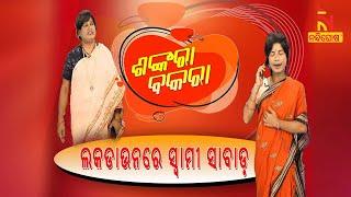 Sankra Bakara || Pragyan || Sankar || Odia Comedy Show On Women In LockDown  || Nandighosha TV